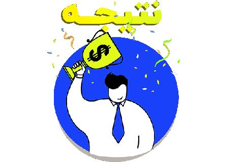 گرفتن نتیجه