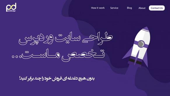 طراحی سایت وردپرس تخصص ماست