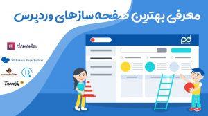 معرفی صفحه سازهای وردپرس